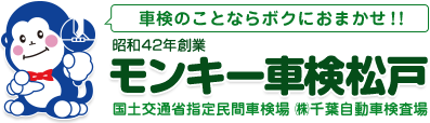 モンキー車検松戸